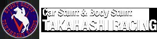 ホーム|カースタント&ボディースタント TAKAHASHI RACING タカハシレーシング